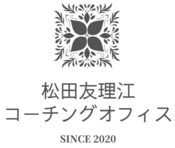 松田友理江コーチングオフィス